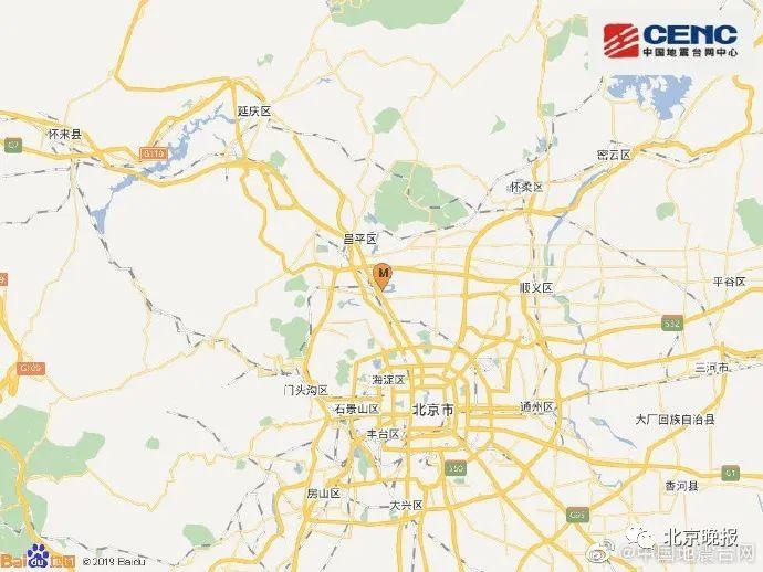 昨日北京昌平区发生2.1级地震!