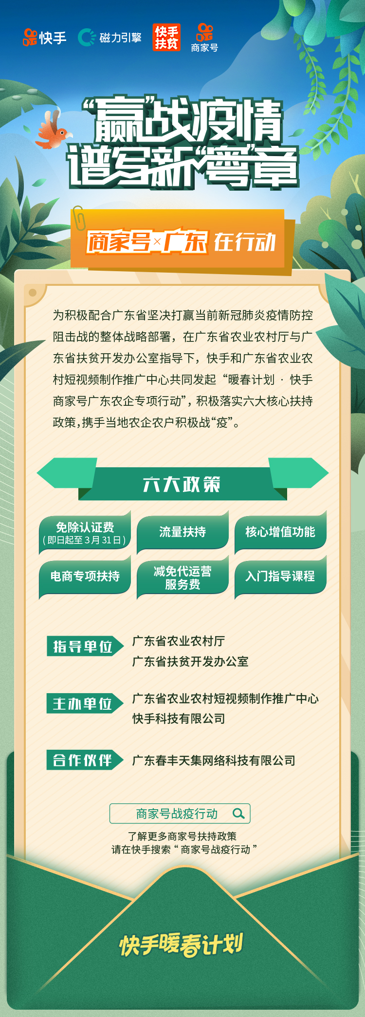 """快手商家号""""暖春计划""""广东助农扶贫"""