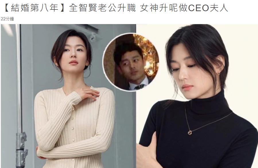 全智贤老公继承200亿家业任公司CEO