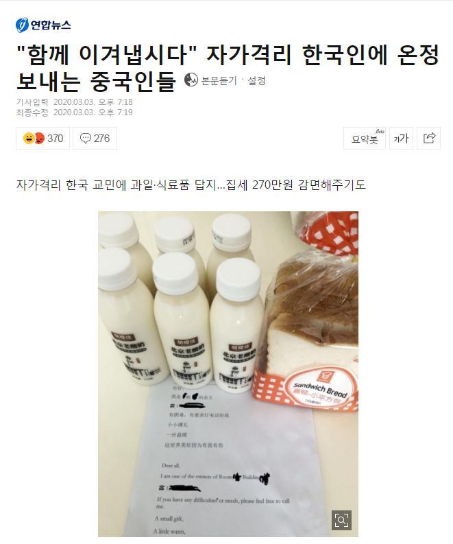 深圳邻居为自我隔离中的韩国人送去食物和问候韩国媒体和网友:暖心!一起战胜病毒吧!