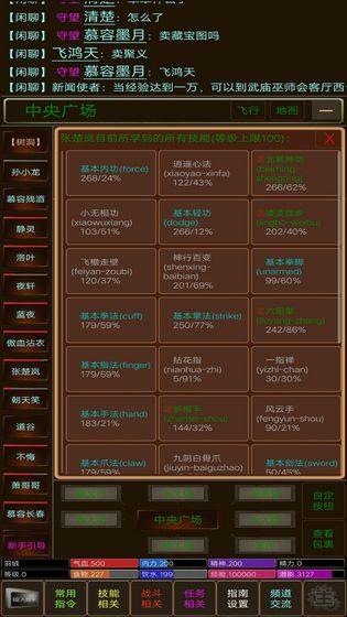 《江湖缘起》新手村玩法攻略