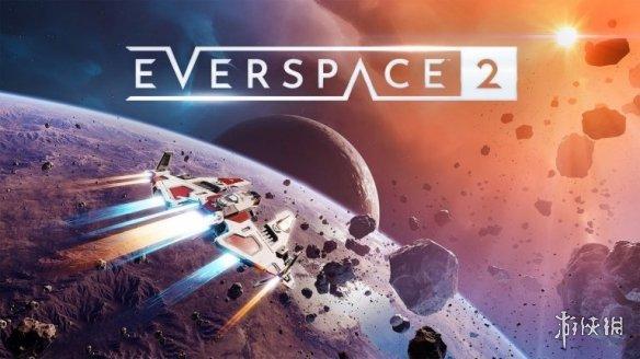 《永恒空间2》抢先体验延期:为了避开《赛博2077》