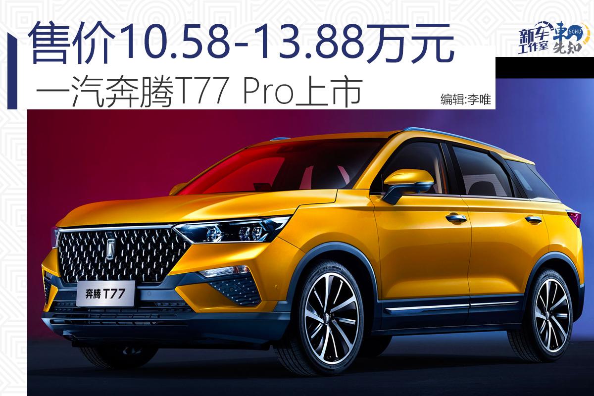一汽奔腾T77 Pro上市价格1058-1388万元