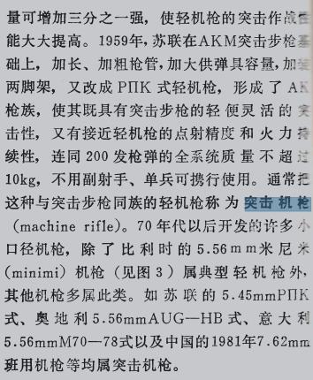 原创            为啥现在轻机枪不待火力更持久的弹链,反而选择弹匣/弹鼓供弹?