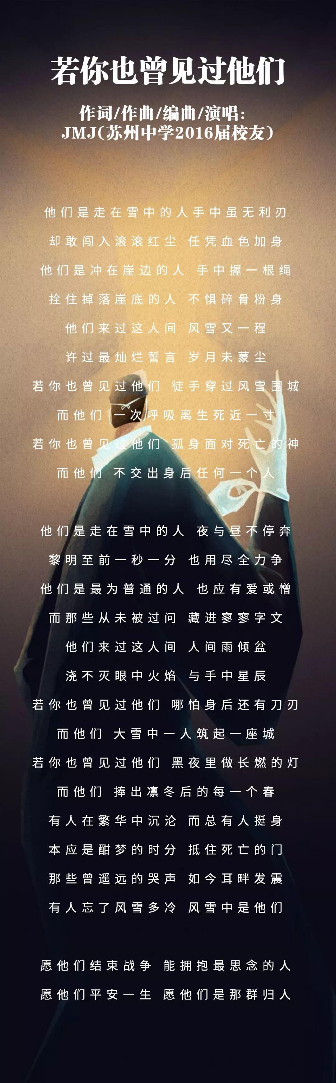 【百城联唱】|苏州&衢州《若你也曾见过他们》致敬疫情一线全体医护人员(三十三)