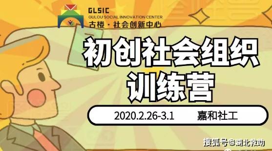 """鄂州市古楼社会创新组织""""线上""""训练营助力学习""""不掉线"""""""