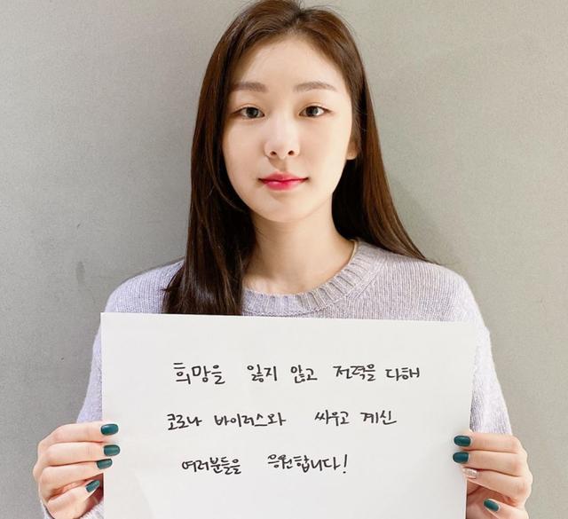 金妍儿和粉丝共为疫区捐款1亿韩元,喷子:自己到底捐了多少?_冬奥会