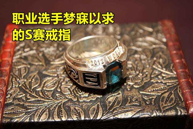 Faker的3个S赛戒指值多少钱?真实价格公布后,LPL水友:打扰了