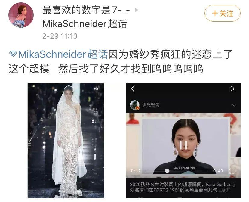 18岁混血超模:Mika_Schneider爆红,神颜打败Koki?