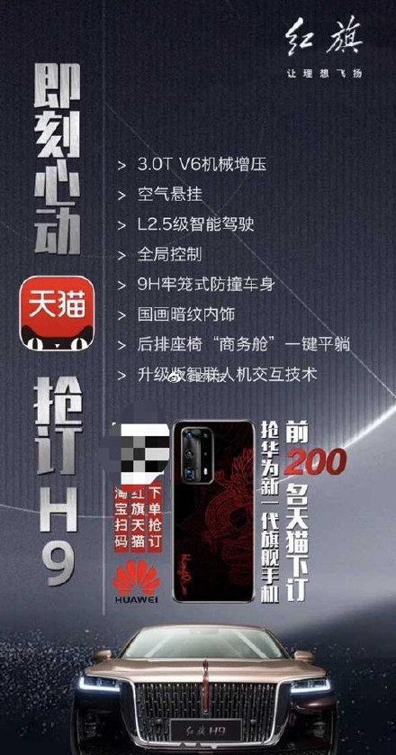 矩阵的最简形_华为P40Pro红旗定制版海报曝光:矩阵后置5摄,龙形图腾亮眼
