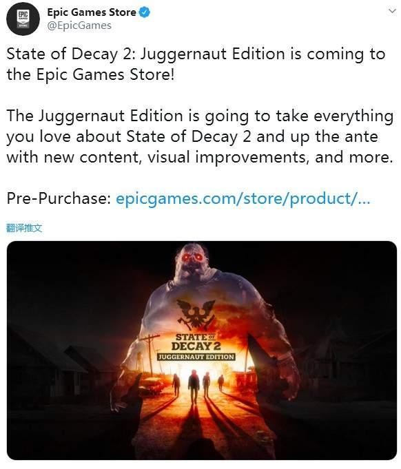 《腐烂国度2:主宰版》上架Epic商店支持与Steam联机_游戏