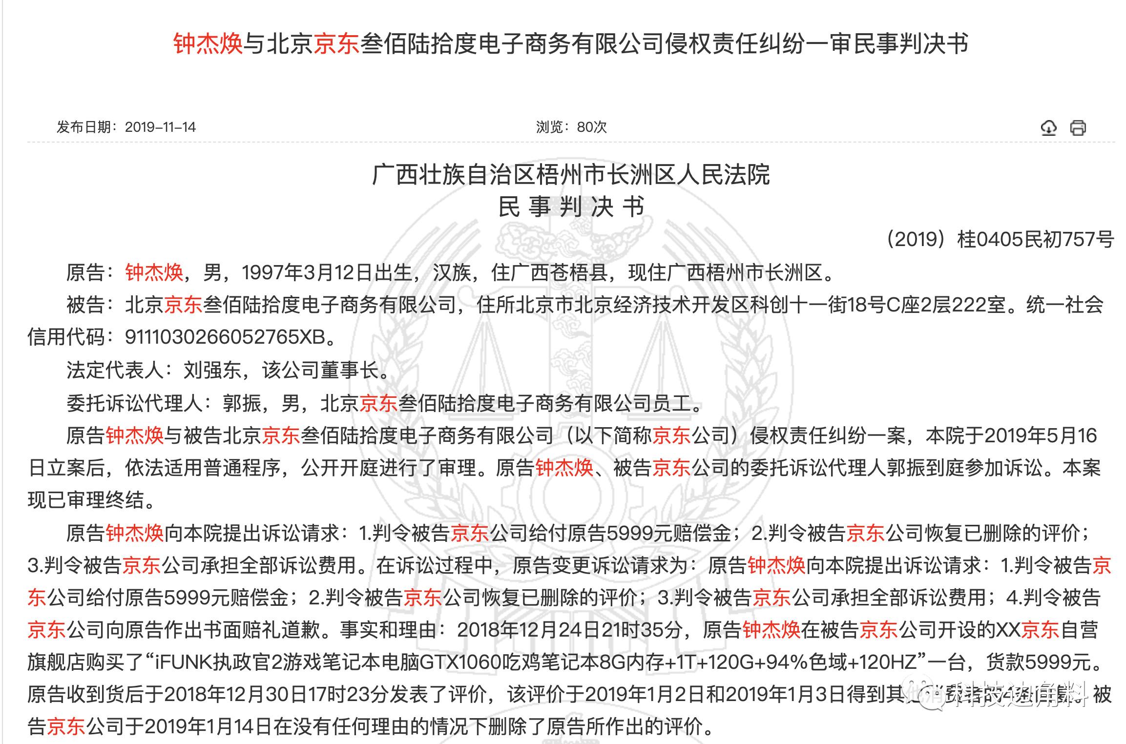 奇葩消費者寫差評被刪反向京東索賠5999元