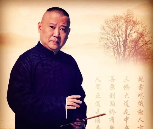两段婚姻两个儿子,被胡中惠抛弃,女演员王惠成就了如今的郭德纲