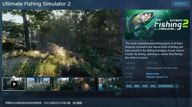 《终极钓鱼模拟器2》公布2020年底登陆Steam平台