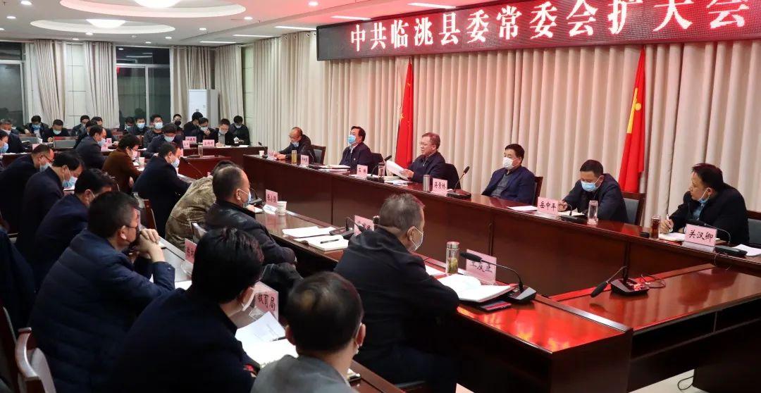【时政要闻】石琳主持召开县委常委会扩大会议