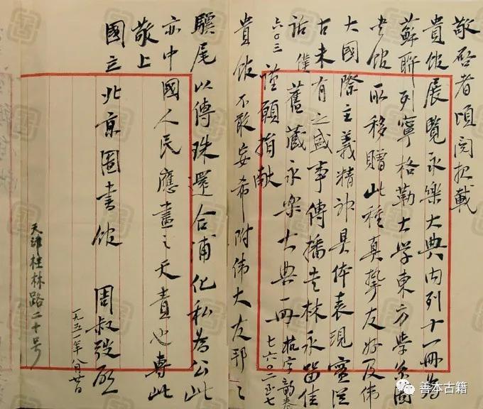 周叔弢:实业大家与藏书的不解之缘
