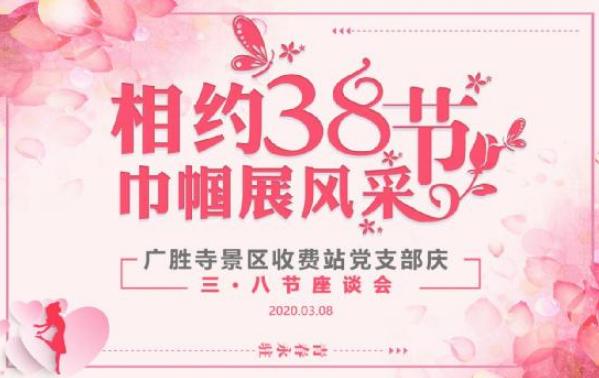 """广胜寺景区收费站党支部开展""""相约三八节.巾帼展风采""""活动"""