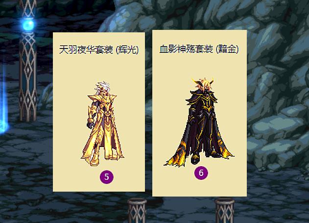 DNF 男鬼剑士十套天空排名,至尊魅影成赢家,深渊骑士位列第八