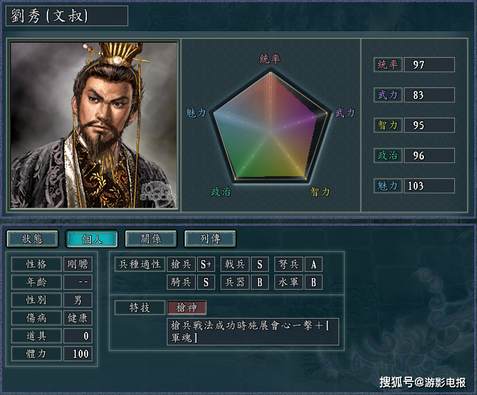《三国志11血色衣冠》新手向游戏中的硬控特技与战法盘点