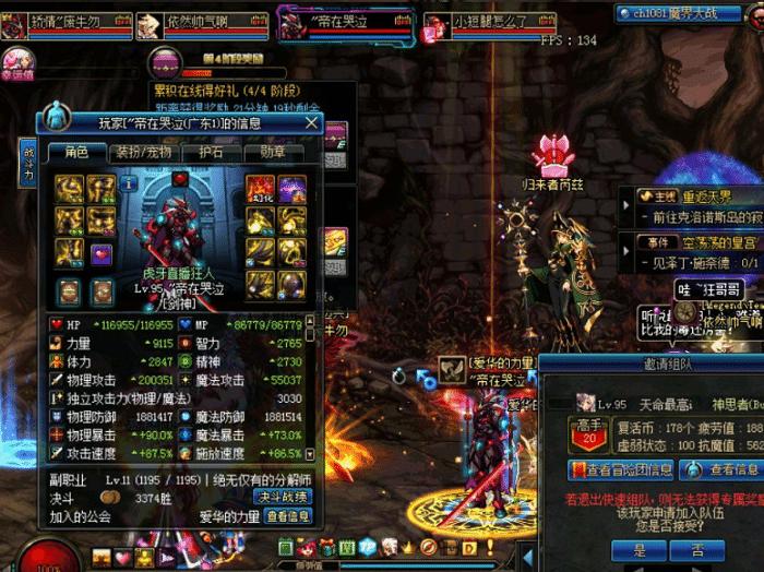 DNF:狂人第一剑魂不保?玩家晒出红18剑魂,站街物攻破27W!