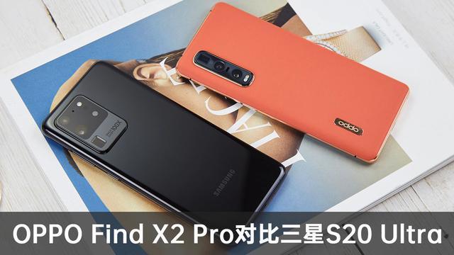 FindX2Pro对比三星S20Ultra,差3000,谁更接近你心中的旗舰?