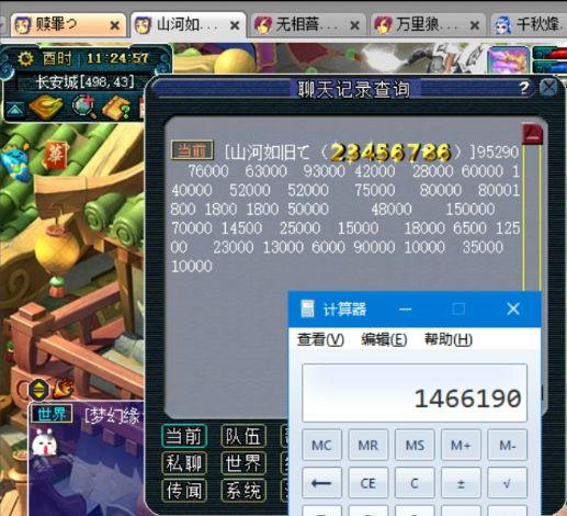 梦幻西游:涛哥凌波城任务号估价146W死亡法防净台11技画魂