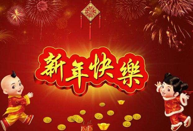 『中华民国』元旦与春节的来历