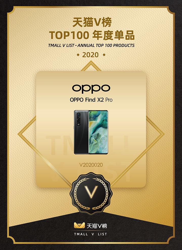 平台推荐好物FindX2Pro入选天猫V榜年度单品