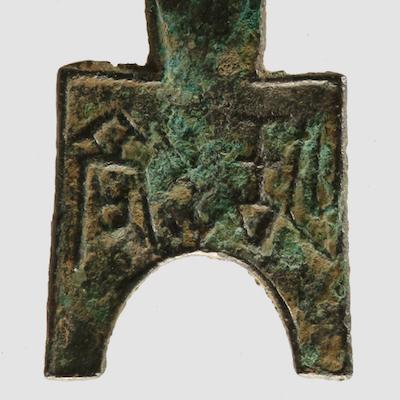钱币藏家、杜月笙幼子杜维善辞世,曾捐上博两千余古钱币