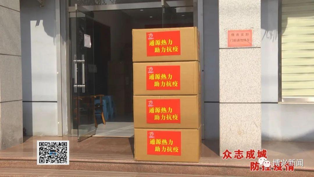 【博兴新闻】通源热力公司捐赠2万只一次性防护口罩
