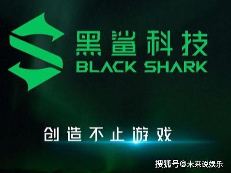 既要5G又要游戏!黑鲨与腾讯游戏合作:拉开旗舰与游戏的典型例子_手机