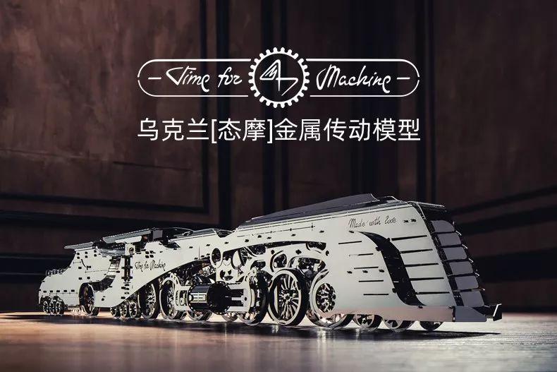 乌克兰态摩金属传动模型