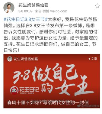 花生日记董事长杨仙强:女性的价值不应被低估