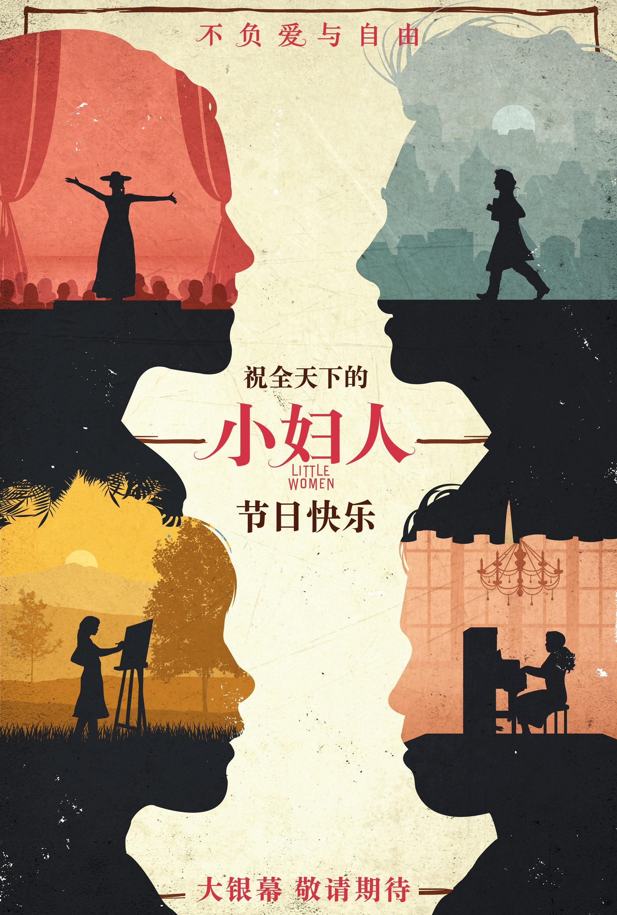《小妇人》罗南甜茶妇女节送暖心祝福 奥奖疗愈佳片直抒女性心声