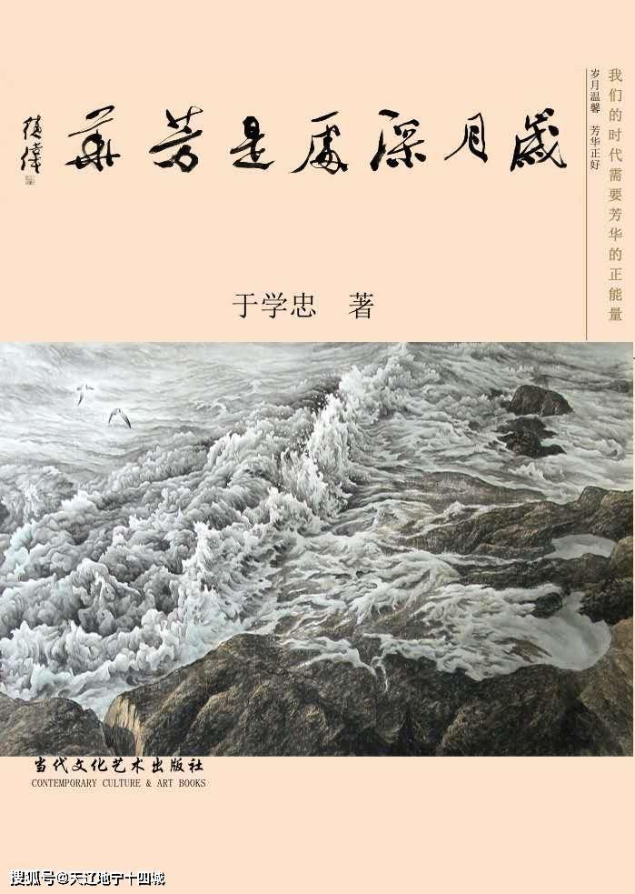 于学忠报告文学集《岁月深处是芳华》结集出版发行