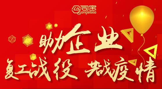 """情暖三月,公司宝""""企业年检周9.9元起""""特惠上线!"""