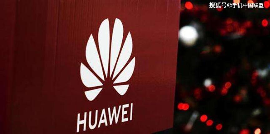 由于美国制裁影响,华为预计今年智能手机出货量将下降20%