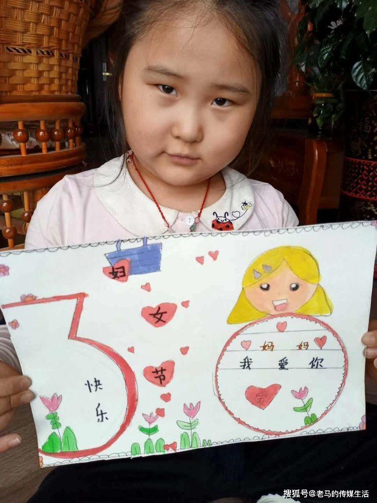 """""""妈妈,我爱您""""——靖远七中小学部三八妇女节活动"""
