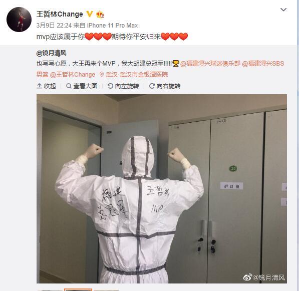 """福建援鄂医生""""表白""""王哲林 大王:MVP应该属于你"""