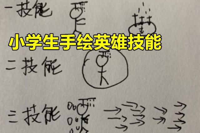 王者荣耀:小学生自创火柴人英雄图,宫本亮了,看到兰陵王笑出声