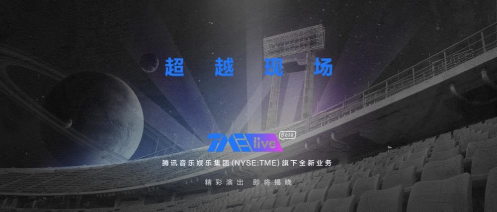 """腾讯音乐娱乐集团推出""""TME live"""" """"云音乐节""""将成常态?"""