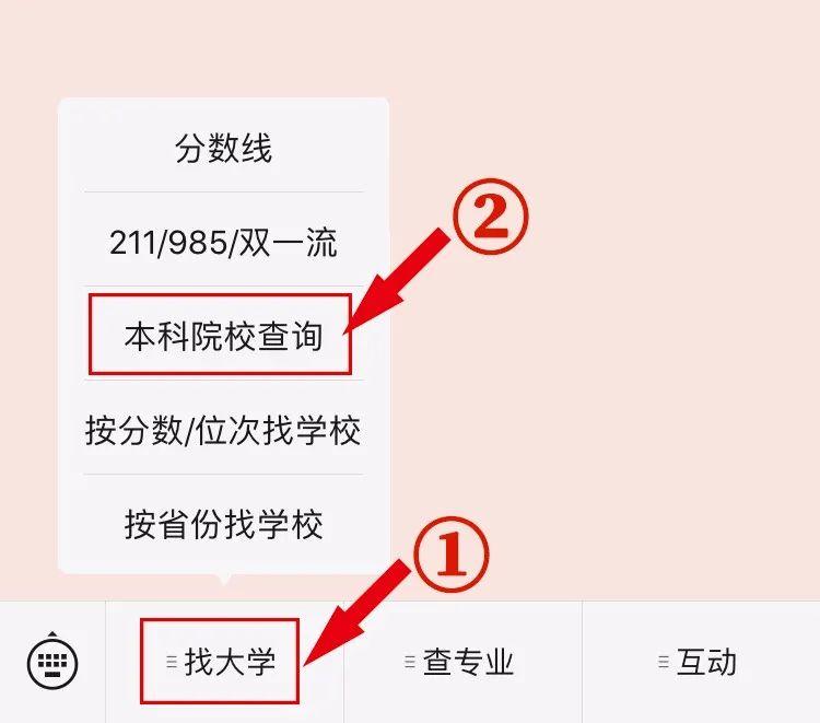 <b>如何查询在河北省招生的本一院校排名/本二院校排名? | 功能介绍</b>