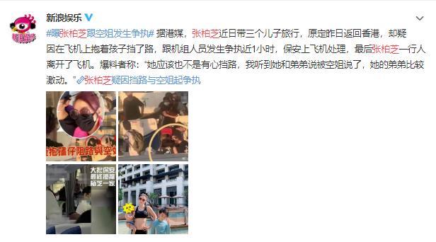张柏芝跟空姐发生争执 张柏芝全家被赶下飞机事件始末!