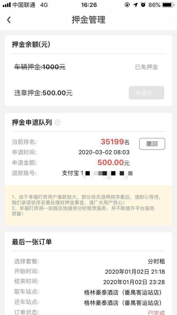 幸福叮咚共享汽车退押金难,广州消费者:前面有35199人排队