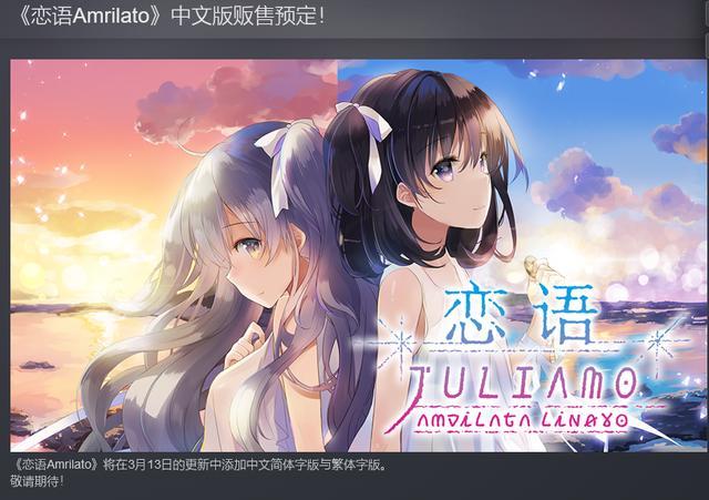 Steam特别好评!AVG《恋语Amrilato》将追加官方中文