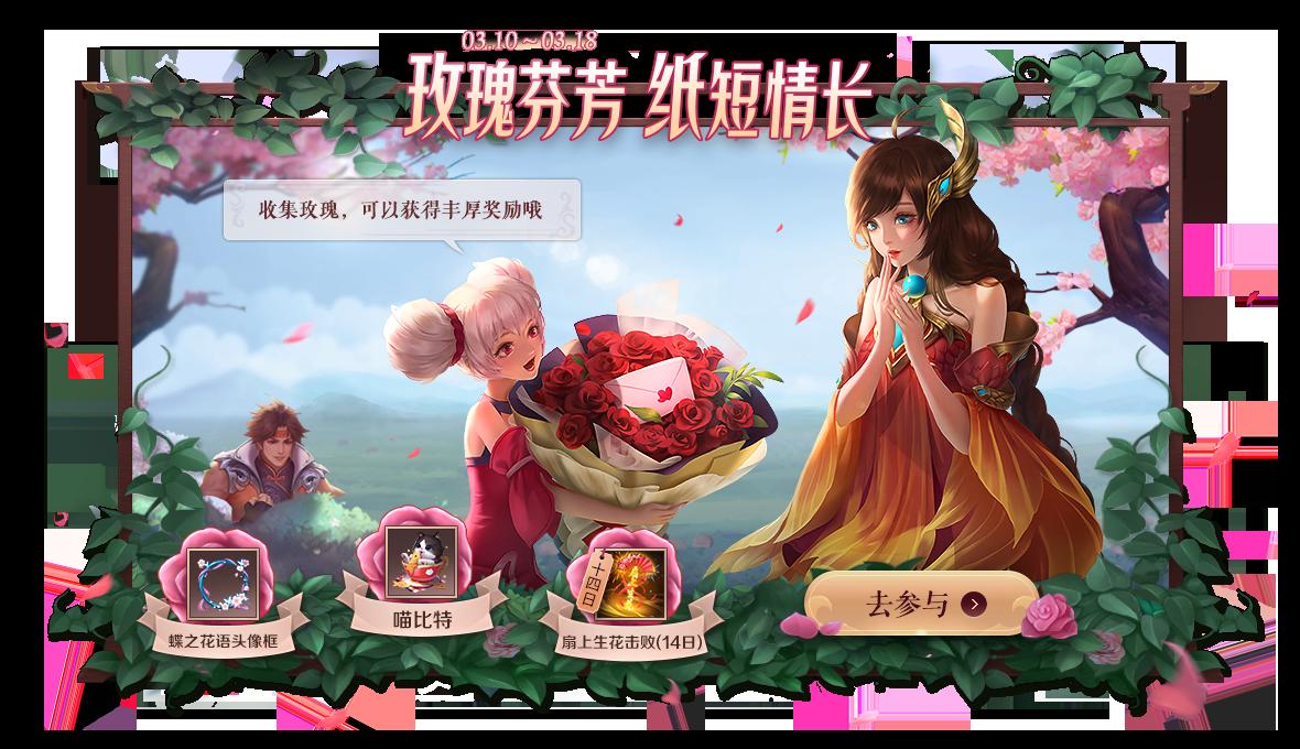 王者荣耀:新活动带来3款不错的皮肤,多余的玫瑰有了用武之地