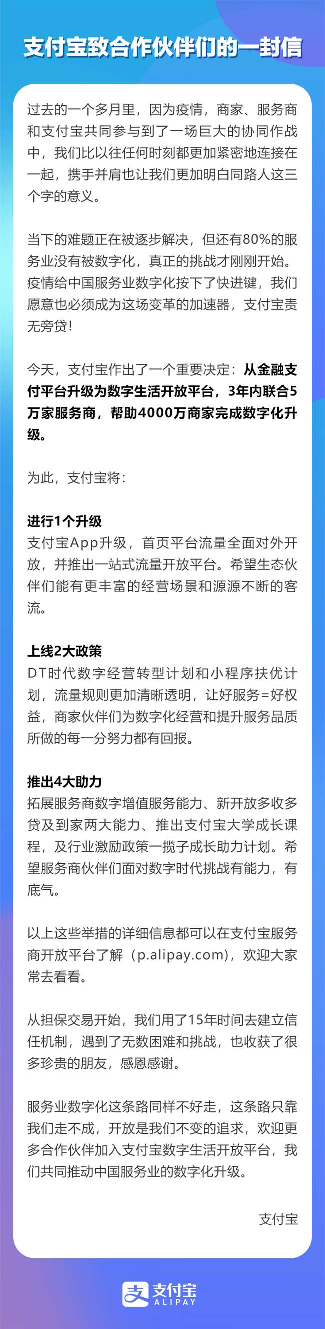 支付宝致信合作伙伴:共同推动中国服务业的数字化升级