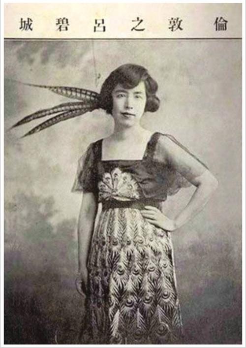 她说|才貌双全的吕碧成 被仰望的民国KOL
