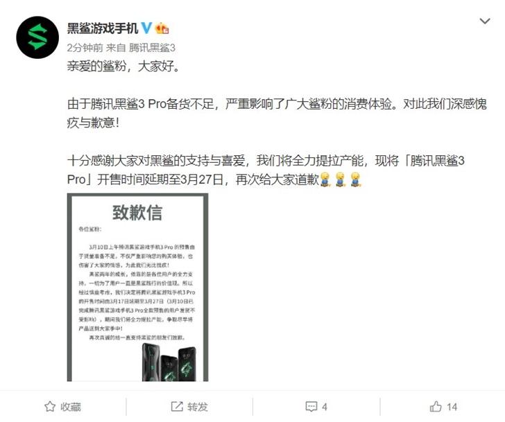 騰訊黑鯊3Pro游戲手機開售時間延期至3月27日,官方致歉_升降