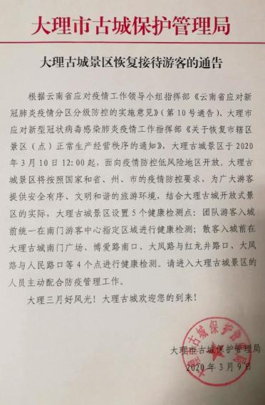 云南大理古城10日恢复接待游客